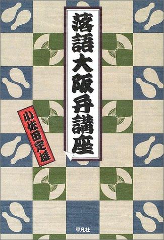 落語大阪弁講座