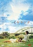 イヤリング[DVD]