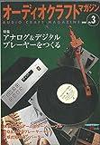 オーディオクラフト・マガジン no.3 (SEIBUNDO Mook)