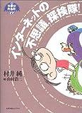 インターネットの不思議、探検隊! (社会がみえる!waku waku book)
