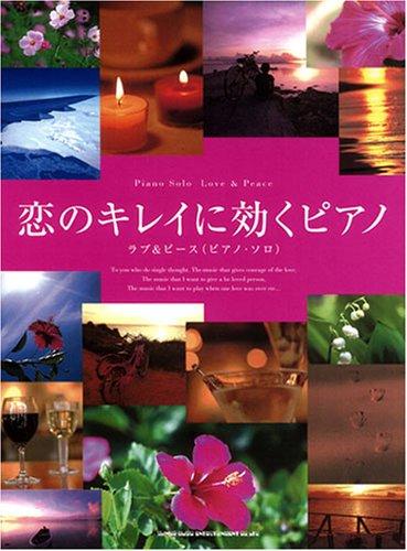 恋のキレイに効くピアノ ラブ&ピース (ピアノソロ) Piano Solo Love&Peace (ピアノ・ソロ)