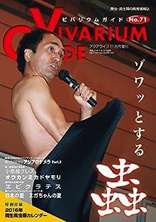 ビバリウムガイド No.71 2015年 11 月号