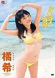 橘希 シトラス気分 [DVD]