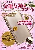 佳川奈未の金運女神のお財布 (e-MOOK)