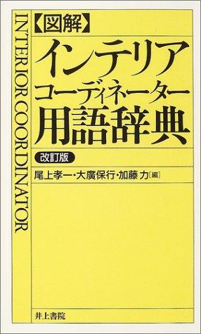 図解 インテリアコーディネーター用語辞典