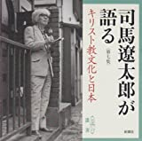 司馬遼太郎が語る 7 キリスト教文化と日本 [新潮CD]