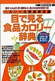 目で見る食品カロリー辞典 (ヘルシー&肥満解消編2000年改訂版) (Gakken hit mook)