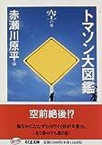 トマソン大図鑑〈空の巻〉 (ちくま文庫)
