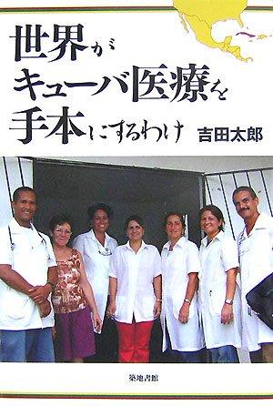 世界がキューバ医療を手本にするわけ
