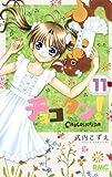 チョコタン!(11): りぼんマスコットコミックス