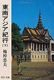 東南アジア紀行 下    中公文庫 M 98-3