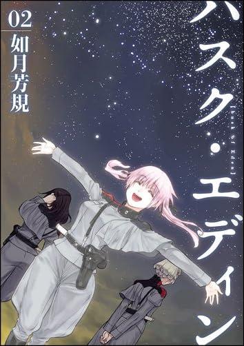 ハスク・エディン husk of Eden 2巻 (ZERO-SUMコミックス)