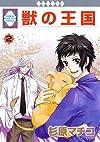 獣の王国(2) (冬水社・いち*ラキコミックス)