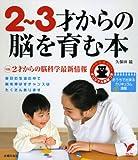 2?3才からの脳を育む本―おうちで出来るカリキュラム満載 (セレクトBOOKS)