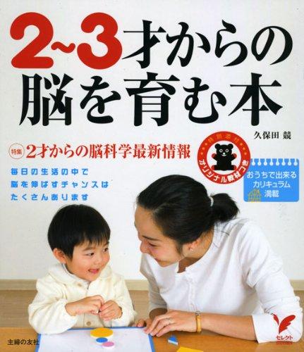 2〜3才からの脳を育む本