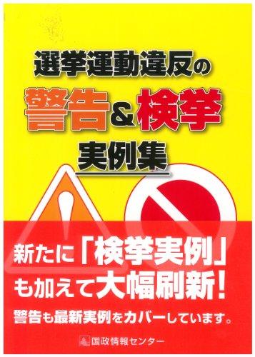 選挙運動違反の警告&検挙実例集
