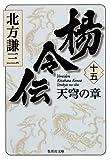 楊令伝 15 天穹の章 (集英社文庫 き 3-81)