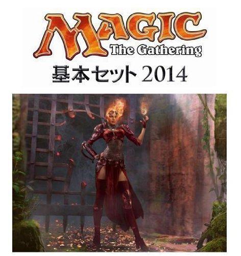 マジック:ザ・ギャザリング 基本セット2014 デッキビルダーセット 日本語版