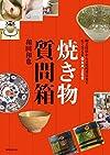 焼き物質問箱: 陶芸技法から文化的背景まで広く答えるQ&A250