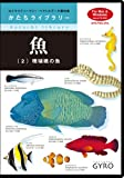 かたちライブラリー 魚2