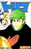 トリコ 2 (2) (ジャンプコミックス)