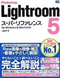 Photoshop Lightroom 5 �X�[�p�[���t�@�����X for Windows&Macintosh