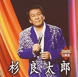 杉良太郎2009年全曲集