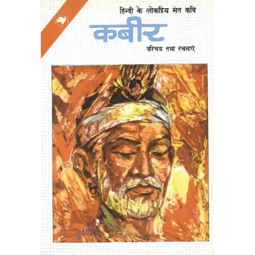 Hindi Ke Lopriya Sant Kavi Kabir: Poetry (Popular Saint Poet in Hindi