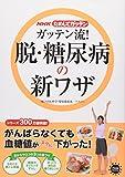 ガッテン流!脱・糖尿病の新ワザ NHKためしてガッテン
