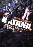 機動戦士ガンダムカタナ (3)     (角川コミックス・エース 195-9)