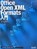 Office Open XML Formats 入門