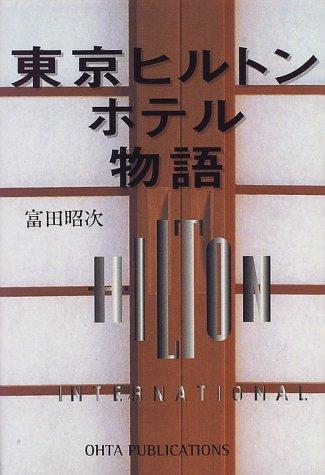東京ヒルトンホテル物語