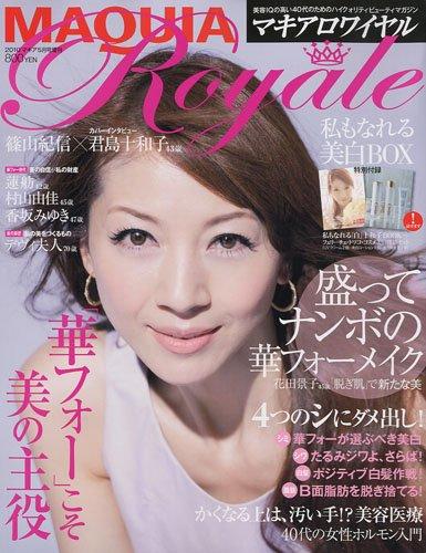 MAQUIA Royale 2010年号 大きい表紙画像