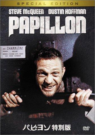 パピヨン-製作30周年記念特別版- [DVD]