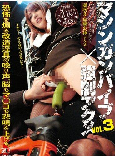 マシンガンバイブ×強制アクメ4時間 VOL.3 [DVD]