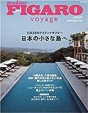 フィガロジャポンvoyage 日本の小さな島へ (HC‐mook)