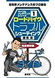 ロードバイクトラブルシューティング―自転車メンテナンスのプロ直伝 (サイクルメンテナンスシリーズ (1))