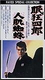 眠狂四郎 人肌蜘蛛 [VHS] (商品イメージ)