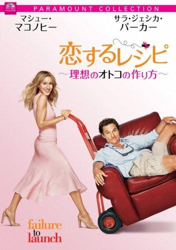 恋するレシピ ~理想のオトコの作り方~ スペシャル・コレクターズ・エディション [DVD]