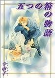 五つの箱の物語 (ぱふコミックス)