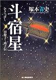 斗宿星―田釐子・成子伝 (時代小説文庫)