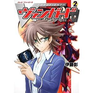カードファイト!! ヴァンガード (2) (単行本コミックス)