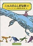 ニルスのふしぎな旅〈2〉[全訳版] (偕成社文庫)
