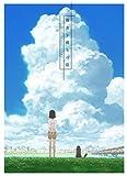 【Amazon.co.jp限定】「彼女と彼女の猫 -Everything Flows-」完全版(Blu-ray)<オリジナル複製原画ポストカード付>
