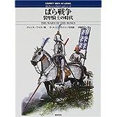 ばら戦争―装甲騎士の時代 (オスプレイ・メンアットアームズ・シリーズ)