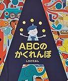 ABCのかくれんぼ (しかけえほん)