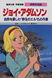 ジョイ・アダムソン 自然を愛した「野生のエルザ」の作家 (学習漫画 世界の伝記)