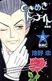 ときめきトゥナイト 5 (りぼんマスコットコミックス)