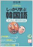 しっかり学ぶ韓国語―文法と練習問題 (CD book―Basic language learning series)
