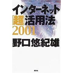 インターネット「超」活用法 2001